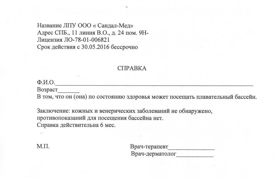 Прививочная карта 063 у Чертаново Южное где сдать анализ крови на спид в челябинске